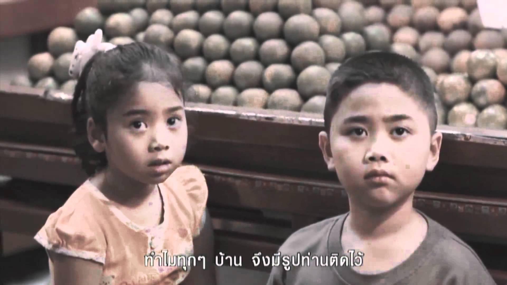 thaiking-rama95